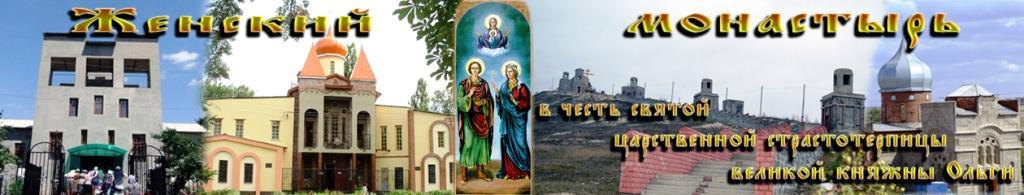 Официальный сайт Луганского Свято-Ольгинского женского монастыря
