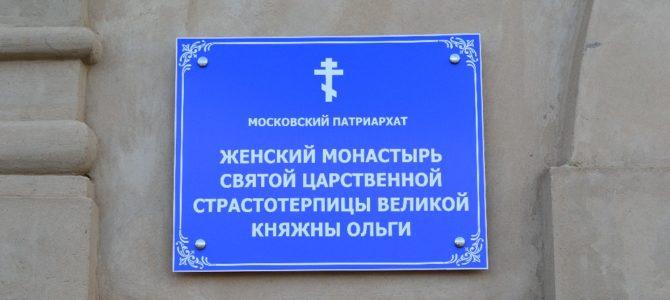 монастырское подворье в с.Красное